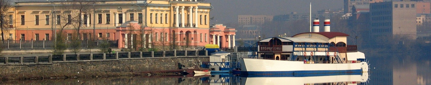 Ekaterinburg_1