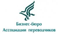 Бизнес-бюро Ассоциации переводчиков Logo