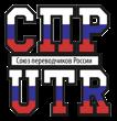 Союз переводчиков России Logo